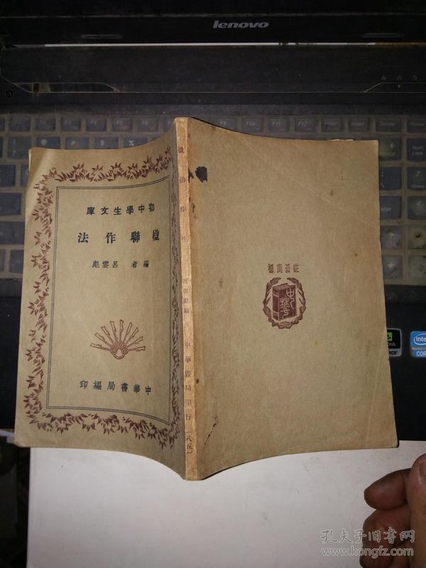 初中学生文库《楹联作法》民国25年初版