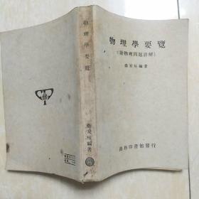 物理学要览(附物理问题详解) 1950年版