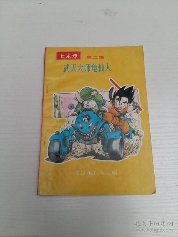 七龙珠 第二集 武天大师龟仙人【老版漫画书】