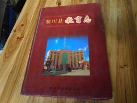 黎川县教育志