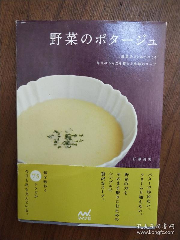 日文书:野菜