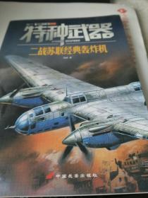 指文特种武器005:特种武器 二战苏联经典轰炸机
