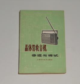 晶体管收音机修理与调试  1981年