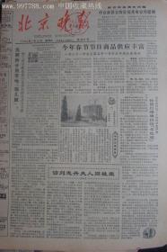 """《北京晚报》【中国电影文学学会成立;新型电影摄影机""""圆周电影摄影机"""",有照片】"""