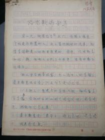 洛龙歌布曲鸟(钢笔手稿)