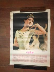 1980年年历宣传画——现代芭蕾舞太空曲