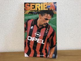1995-96意甲特刊