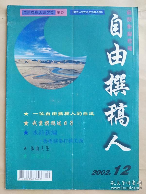 《自由撰稿人》  2002年12月  总第4期
