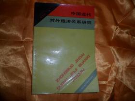 中国近代对外经济关系研究