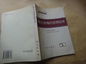 西方市场经济理论史