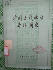中国史古代北方各族简史