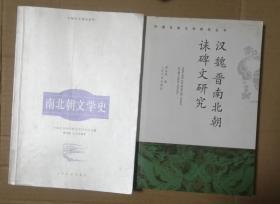 汉魏晋南北朝诔碑文研究