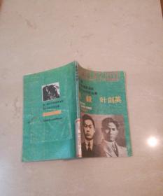 [现货]连环画老一辈无产阶级革命家青少年时代的故事 陈毅 叶剑英