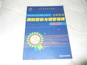 国际音标与语音语调 第二版【无盘】