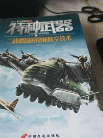 特种武器:二战德国的隐秘航空技术
