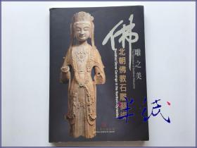 佛雕之美 北朝佛教石雕艺术  1997年初版