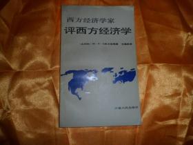 西方经济学家评西方经济学