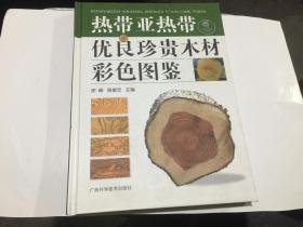 精装 热带亚热带优良珍贵木材彩色图鉴 一版一印 彩印