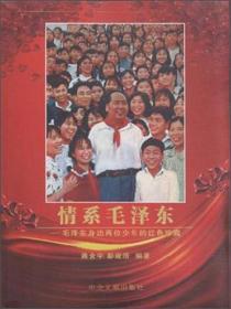 情系毛泽东-毛泽东身边两位少年的红色珍藏
