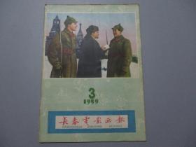长春电影画报(1959年第3期)