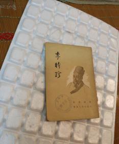 李时珍(1954年1版1印 蒋兆和插图)