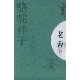 骆驼祥子:新经典文库