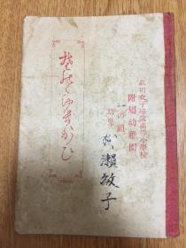 1930年左右日本高田女子寻常高等小学校附属幼稚园《学生手册》