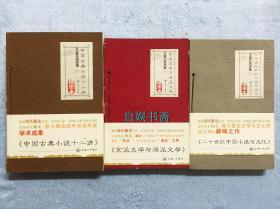 中国古典小说十二讲、二十世纪中国小说与文化、京派文学与海派文学(杨义作品三册合售)