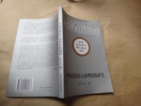 中国高校法人治理结构研究  / 签名赠送本