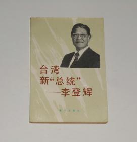 台湾新总统李登辉  1988年