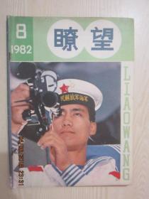 【期刊】瞭望 1982年第8期【太湖地区经济发展面临的挑战】