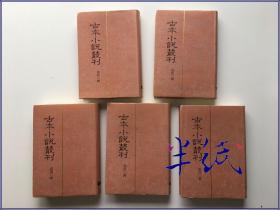 古本小说丛刊 第40辑 全五册  1991年初版精装仅印550册