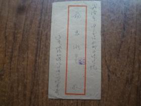 78年普票实寄封   贴农业学大寨普票   9品