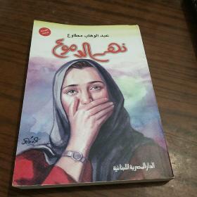 阿拉伯文 见图