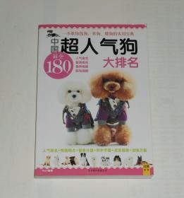 中国超人气狗大排名  2012年1版1印