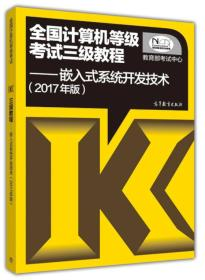 全国计算机等级考试三级教程--嵌入式系统开发技术(2017年版)