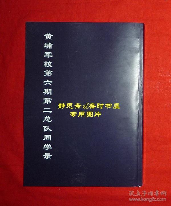 黄埔军校第六期第二总队同学录(影印本)