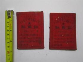 1955年台山县台城供销合作社 社员证\股票 (128开布面精装 两份合售)
