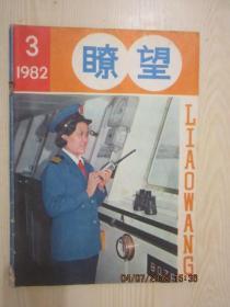 【期刊】瞭望 1982年第3期【湘北传统小商城】【《少林寺》与少林武术】