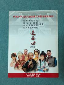 京剧《走西口》宣传册,于魁智、李胜素、朱强等签名