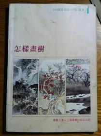 【中国画技法入门】【怎样画树】   C2