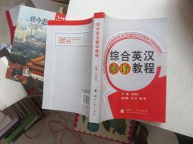 综合英汉翻译教程