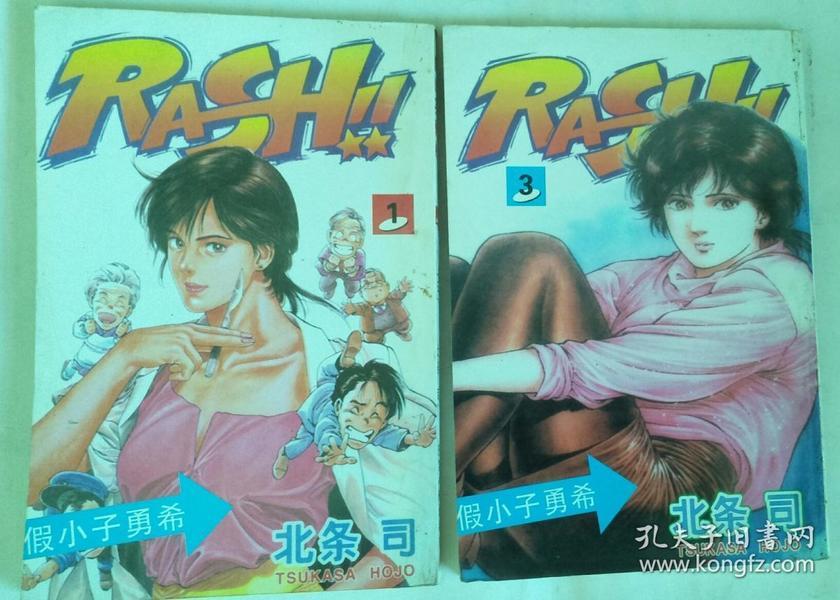 漫画:假小子勇希1、3【两本合售】