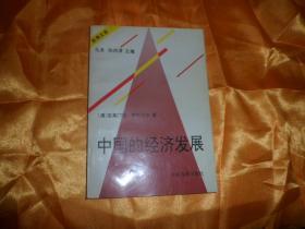 发展文库《中国的经济发展》