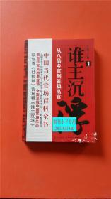 谁主沉浮1:从八品乡官到省级高官 王鼎三 著 新星出版社 9787802259669