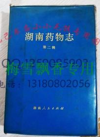 湖南药物志第二辑   原版中医书32开巨册 大量插图 32开蓝塑封