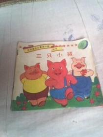 48开世界童话名著连环画(三只小猪)