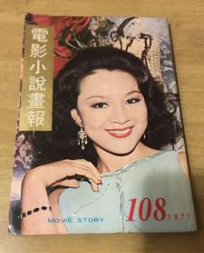 1977年香港巜电影小说画报》108期汪萍封面