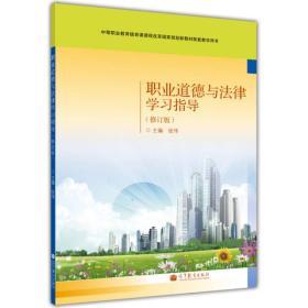 职业道德与法律学习指导(修订版)