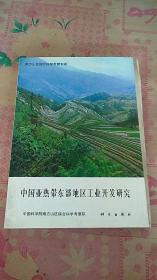 中国亚热带东部地区工业开发研究 作者 签名本  签赠本